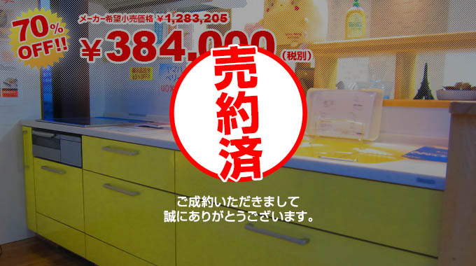 トクラス(旧:YAMAHA) ベリーI型(幅2550mm)が今なら70%OFF!